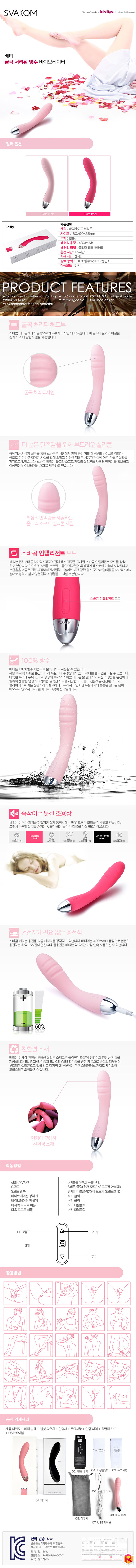 여자 성인용품 명품 진동기 바이브레이터 스바콤 BETTY 베티 자위기구 에이치플레이