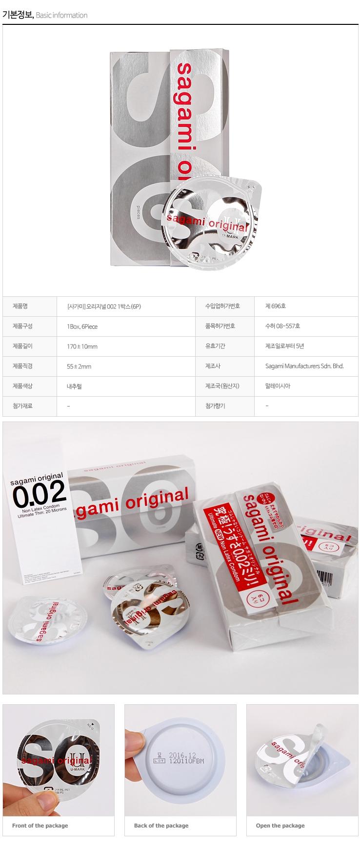 사가미 오리지널 일본 극초박형 콘돔