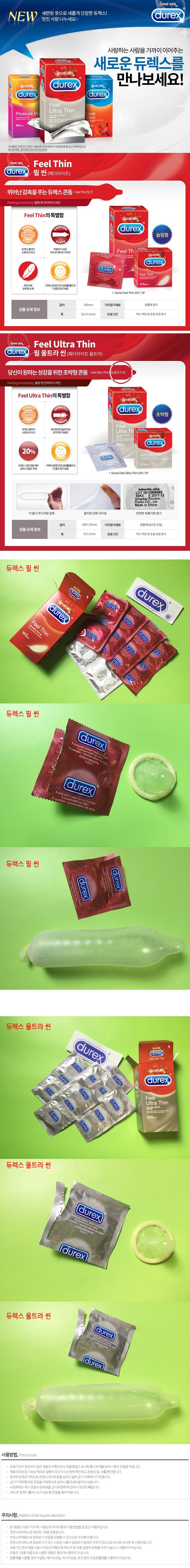 Durex 듀렉스 익사이트미 남성용콘돔