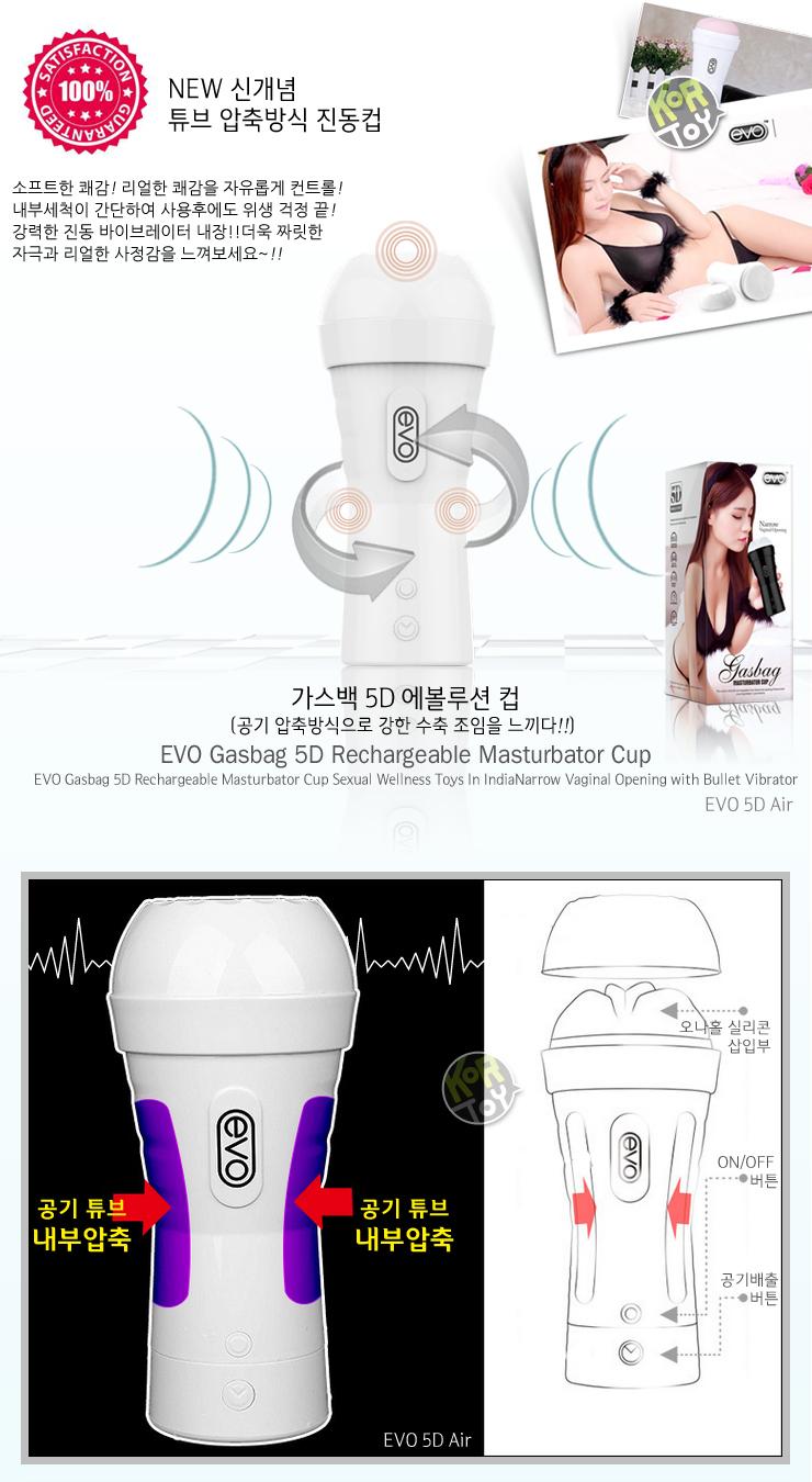 마스터 베이션 진동 섹스 자위컵 성인용품