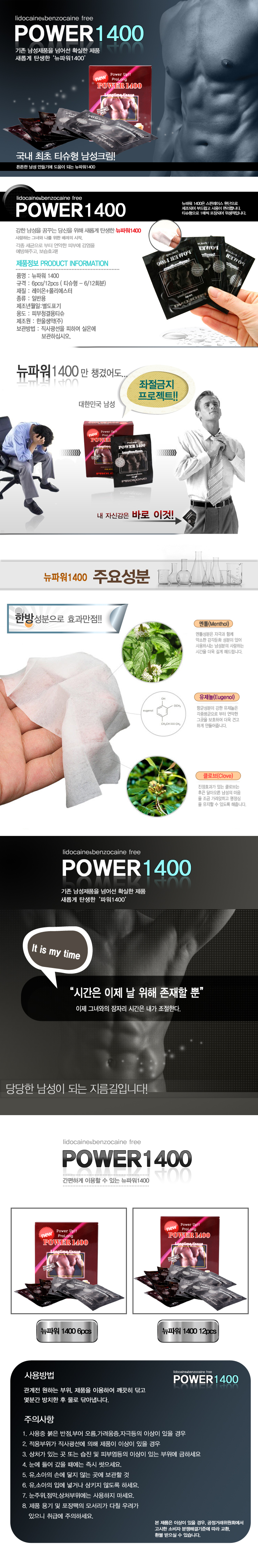 남자 POWER 1400