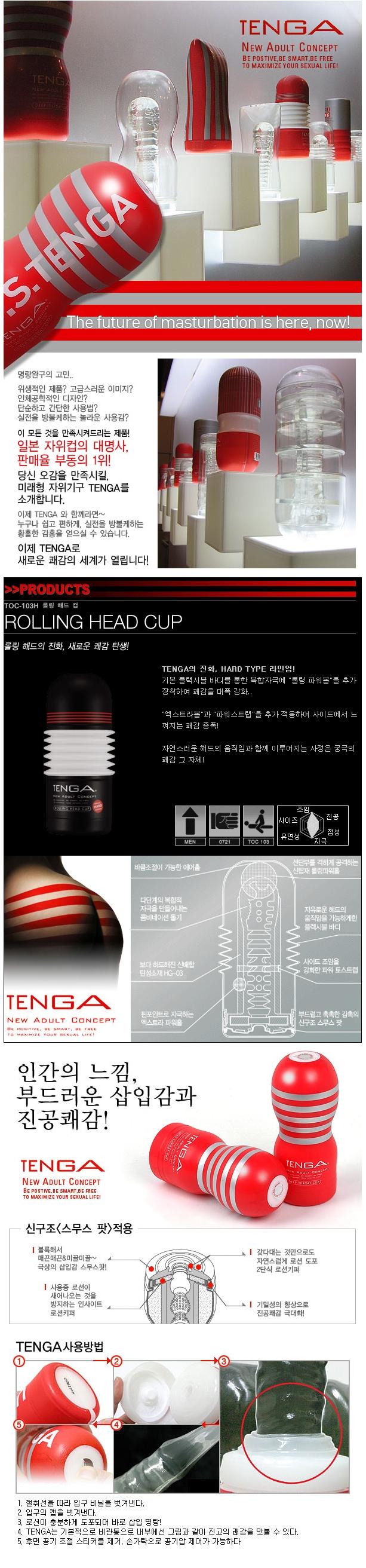 남자 자위기구 오나홀 TENGA 텐가 롤링 헤드 컵