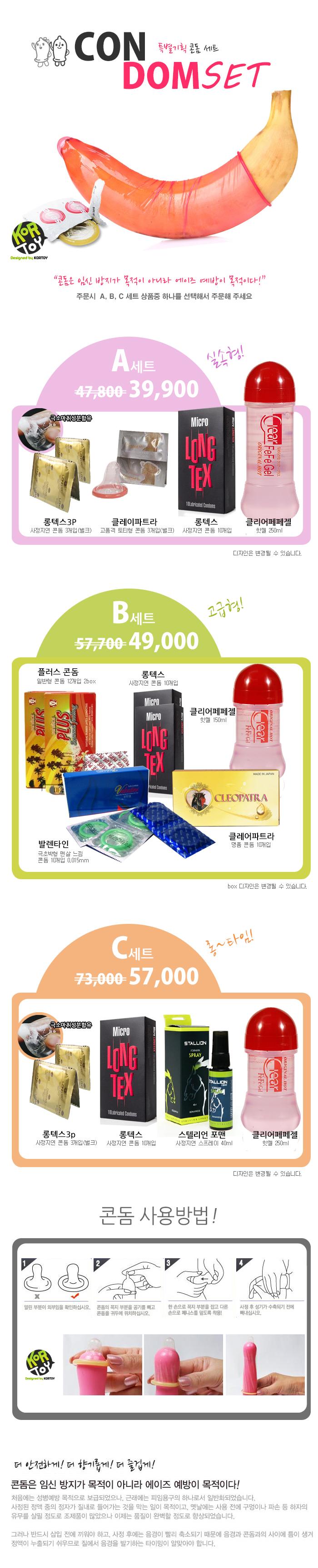 콘돔 세트상품 성인용품
