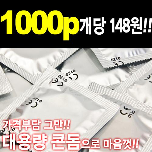 [대용량/업소용] 벌크 콘돔. 1000p