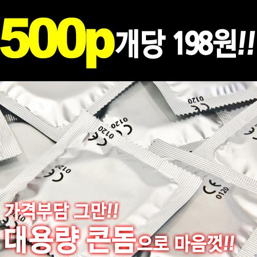 [대용량/업소용] 벌크 콘돔. 500p