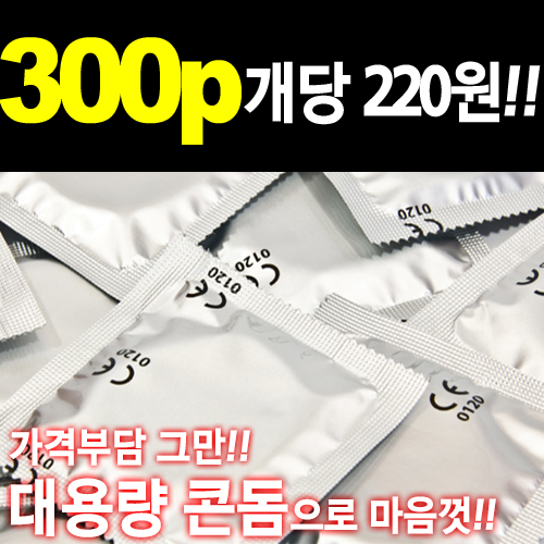 [대용량/업소용] 벌크 콘돔. 300p