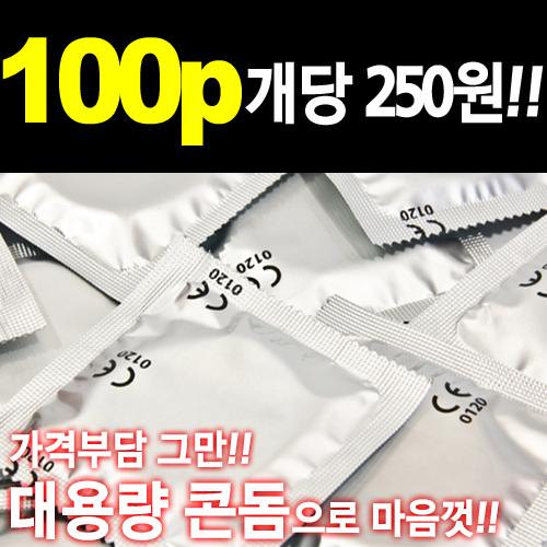 [대용량/업소용] 벌크 콘돔. 100p