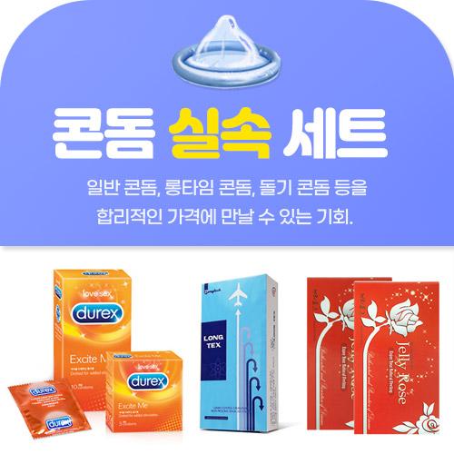 [실속형 콘돔 세트] MD추천 실속형 콘돔세트 A/B/C