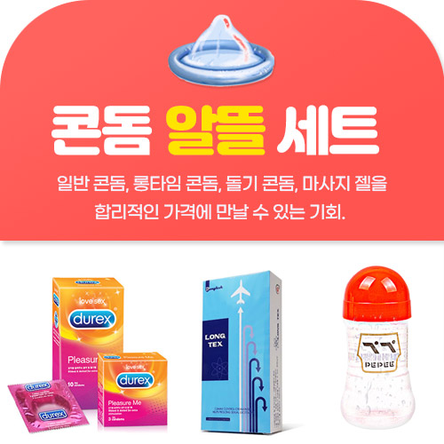 [특별 콘돔 세트] 고객 요청 인기 콘돔세트