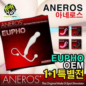 [OEM 대박기획] ANEROS 아네로스 EUPHO 1+1 공동구매