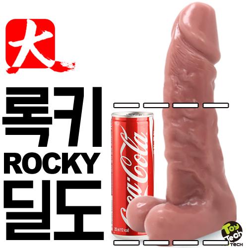 [록키 고환딜도] 팔뚝 사이즈 특대형