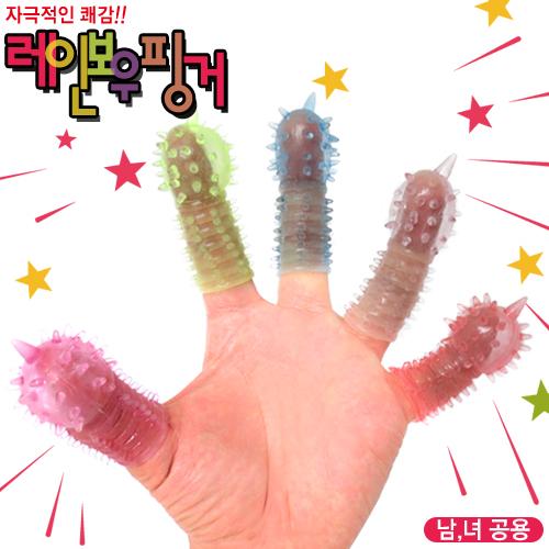 [레인보우 핑거 커버] 절정 자극 마사지 무독성 실리콘 손가락콘돔 남녀 공용
