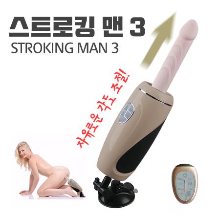 [스트로킹맨3] 품절임박! 여성 자동형 피스톤 딜도, 강한