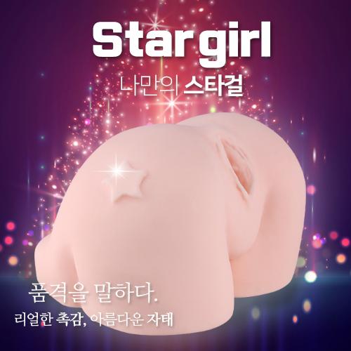 [스타걸 - 수동형] 리얼한 촉감, 아름다운 자태!