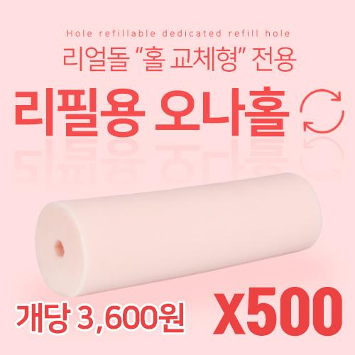 리얼돌 리필용 오나홀 (1개입) - 개당 10,000원!