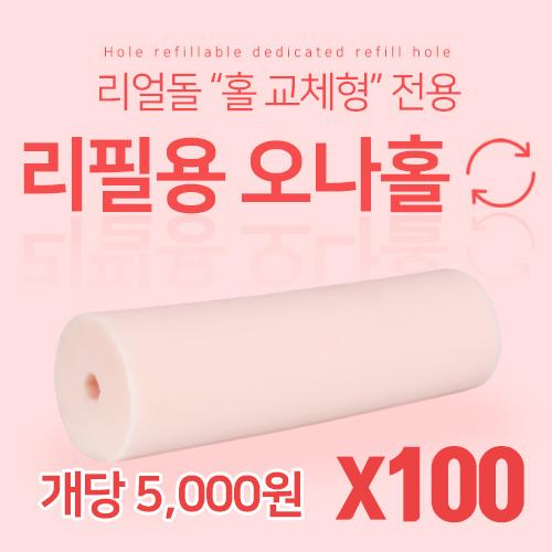 리얼돌 리필용 오나홀 (100개입) - 개당 7,500원!