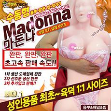 [리얼돌 명기 마돈나 전신인형] 실제 사람 사이즈