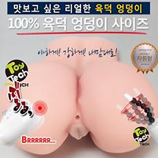 [자동형 명기 집시여인 엉덩이] ♥ 비교불가 리얼사이즈