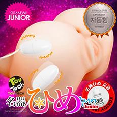 [히트상품/강력추천] New 명기히메 쥬니어(진동) 탄생! 탐스러운 엉덩이와