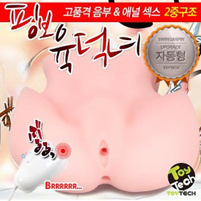 [진동형 핑보 육덕녀] 고품격 음부&애널 2중구조 내부홀
