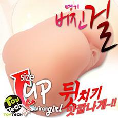 [명기 버진걸 엉덩이] 허벅지 사이즈UP! 독립형2중구조 애널&음부
