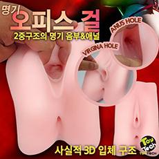 [명기 오피스걸] 음부&애널 2중구조 내부홀~명기전용젤