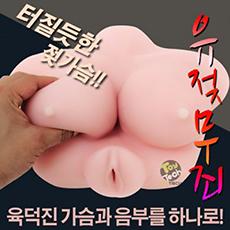 [리얼돌 명기 유젖무죄] ♥ 상식파괴 슴가와 음부의