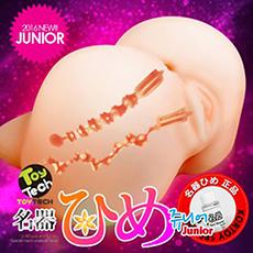 [히트상품/강력추천] New 명기히메 쥬니어(수동) 탄생! 탐스러운 엉덩이와
