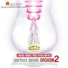아야노 2 - 괄약근의 완벽한 부활! 금단의