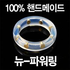 링링 뉴 파워링1 - 100% 핸드메이드 제품