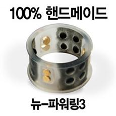 링링 뉴 파워링3 - 100%핸드메이드 제품 (성인용품