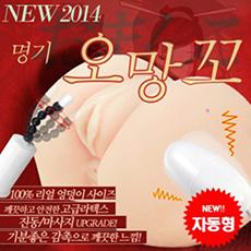 [강력추천] 명기오망꼬 리얼리티(자동) / 엉덩이 실제 사이즈