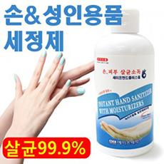 [세이프핸드플러스겔]250ml- 손소독/성인용품 세척/살균/항균