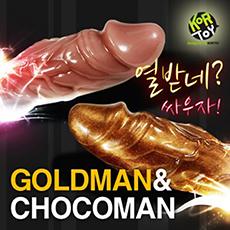 ★현실적인 진동 딜도★ [초코맨 딜도 & 골드맨