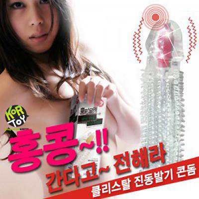 크리스탈 진동발기 콘돔 - 여성남성 사용가능! 진동귀두!