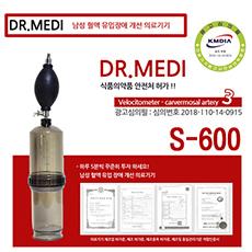 S600 닥터메디 2단형 확장기 - 식약청 허가