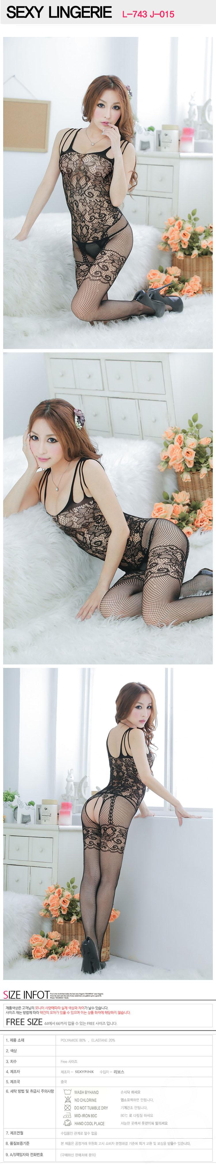 여성 섹시속옷 란제리