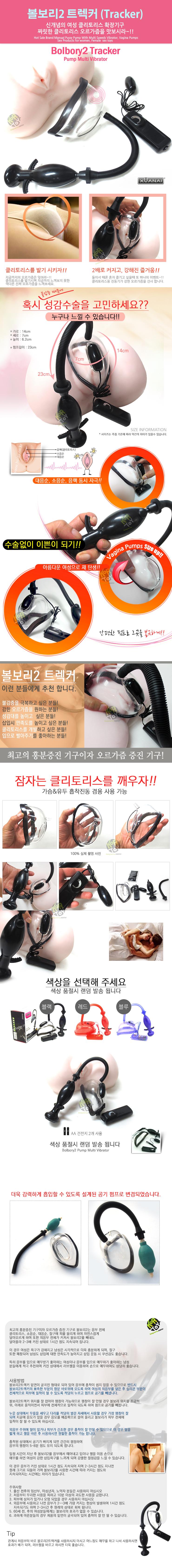 볼보리2 트렉커 신개념 여성 클리토리스 확장기구