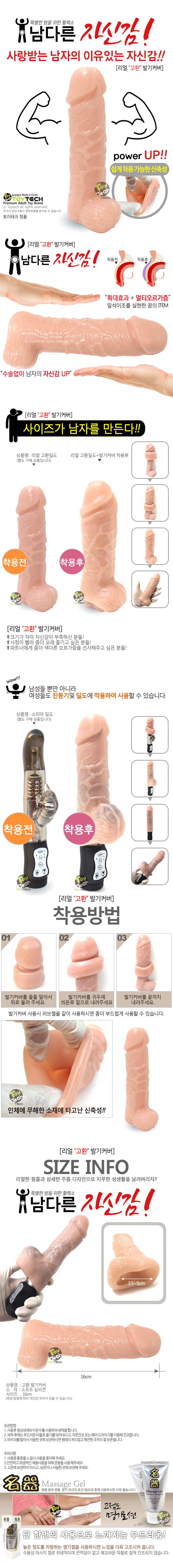 리얼 발기 커버 콘돔