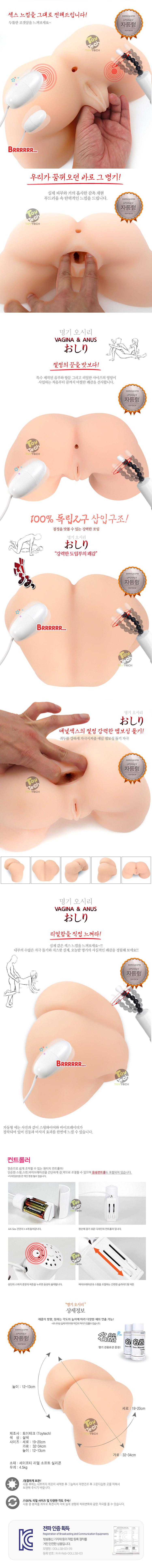 명기 오시리 엉덩이 리얼 사이즈 자위기구